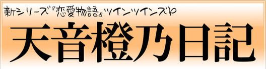 恋愛物語『天音橙乃日記』