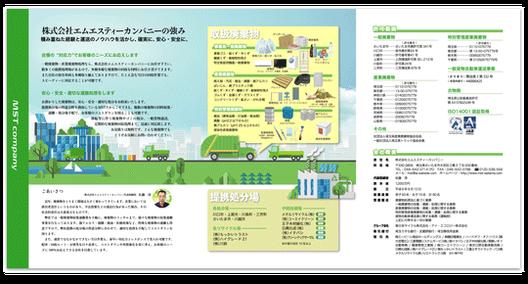 産業廃棄物処理業・リサイクル業の会社案内制作