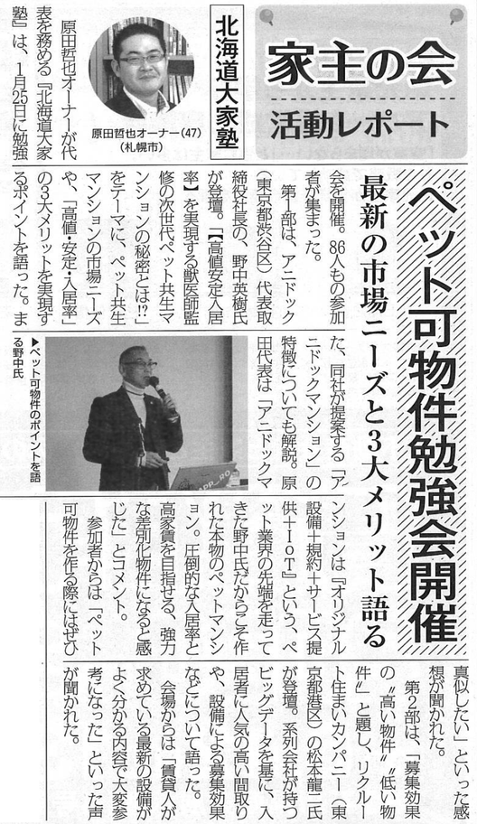 第60回北海道大家塾の記事