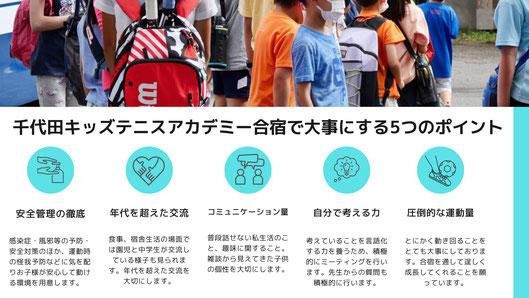 千代田キッズテニスアカデミー テニス合宿 ジュニアテニスキャンプ 千代田区 ジュニアテニス