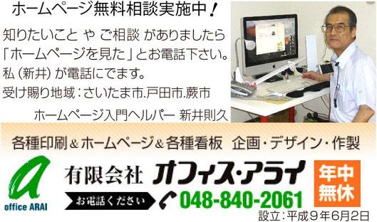 さいたま市.戸田市.蕨市のホームページ作成制作会社