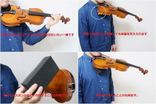 バイオリン 構え方 持ち方