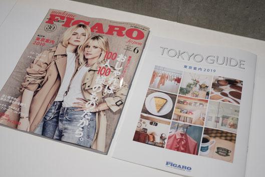 『FIGARO japon』2019年6月号「TOKYO GUIDE 2019」