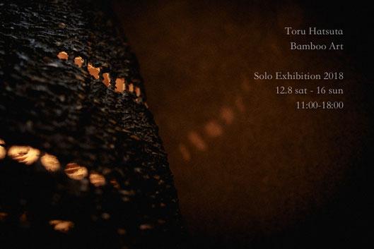 個展「茶杓を削る、籠を編む」は12月8日(土)より9日間の会期です
