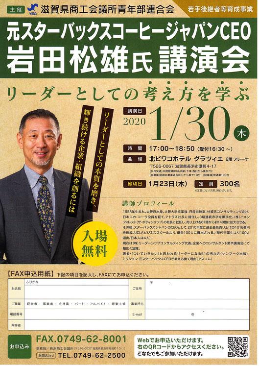 元スターバックスコーヒージャパンCEO岩田松雄氏講演会開催!