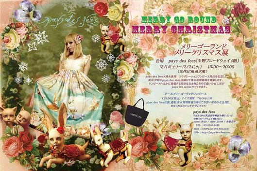 メリークリスマス展 清水真理×ペイデmari shimizu×pays des féesフェ/