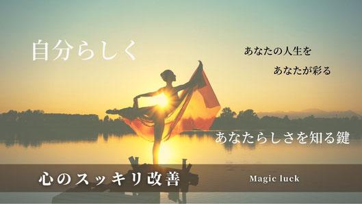心のスッキリ改善はあなたらしさを見つめ直し、自分の才能を開花させて自分の生き方を楽にさせる魔法の開運術。
