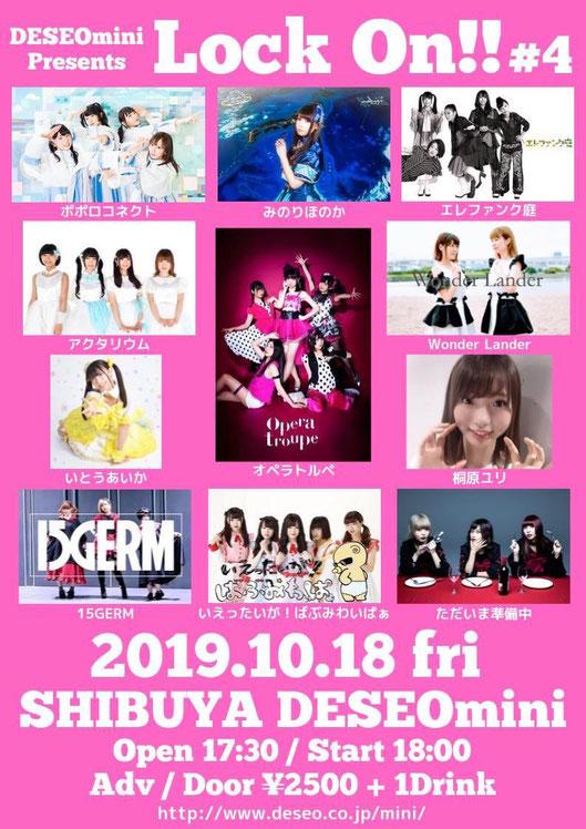 2019年10月18日(金)DESEOmini Presents Lock On !! #4