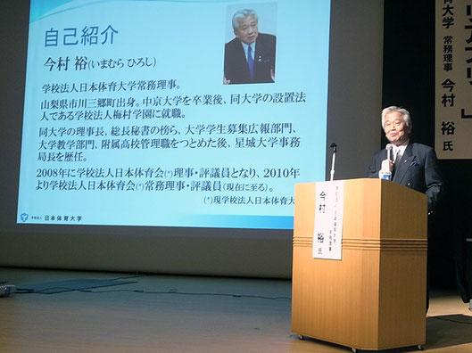 学校法人日本体育大学今村常務理事