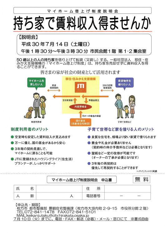 枚方マイホーム借り上げ制度説明会