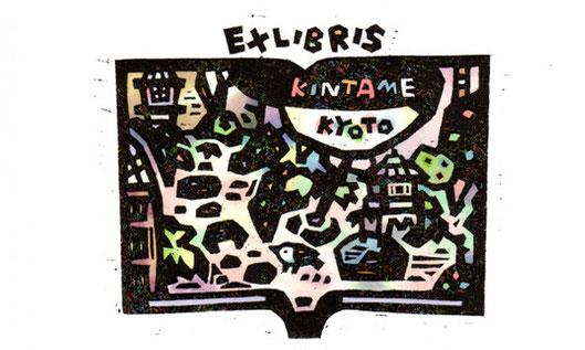 *前回展【私の蔵書票展】2013   出品作品 <EXLIBRIS>坪庭【京都・近為】