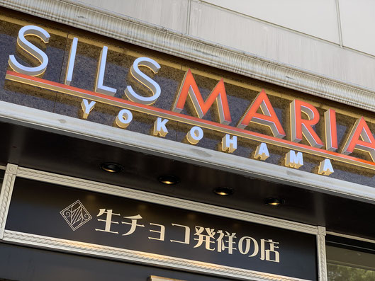 横浜は桜木町駅にある生チョコ発祥のお店 『シルスマリア(Sils Maria)』。 絶品「生チョコソフト(ミルク)」を頂く。国際的高IQ団体MENSAの日本人会員&ストアカ記憶術講師:宮地真一の横浜スイーツ巡り旅。