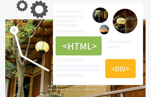HTML や CSS を使って「独自にカスタマイズ」も!