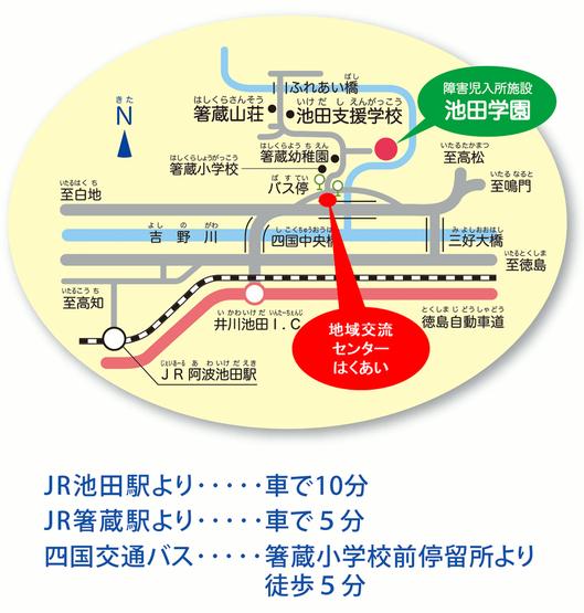 JR池田駅より車で10分、JR箸蔵駅より車で5分、四国交通バスは箸蔵小学校前停留所より徒歩5分