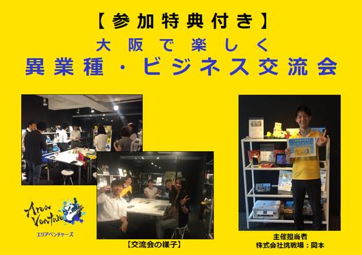 【画像】大阪で楽しく異業種交流会20180707@エリアベンチャーズ