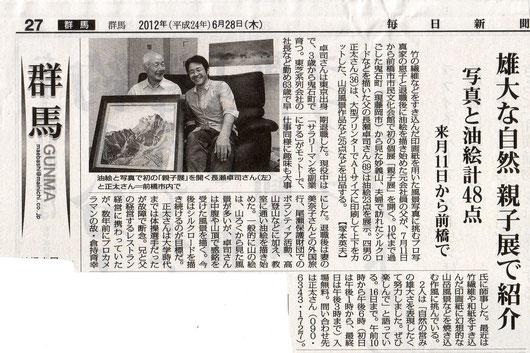 毎日新聞2012-06-28