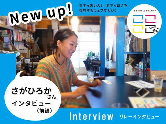 ここここ - Migishita Magazine-さんのフェイスブックより画像お借りしました。
