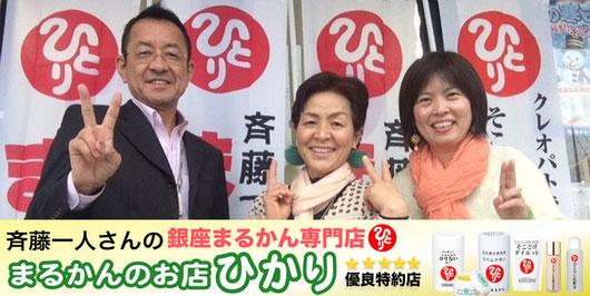 まるかんのお店ひかり玉名店公式ホームページ