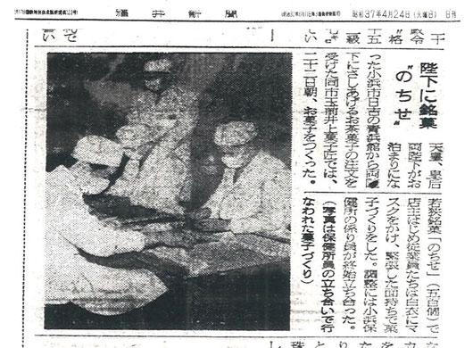 ( 昭和37年4月24日 福井新聞より)