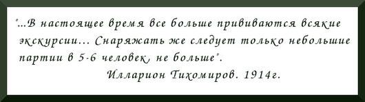 экскурсии Илларион Тихомиров