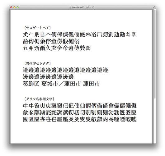 サロゲートペア・異体字セレクタ・グリフ名参照文字を使用してIPAmj明朝フォントを表示