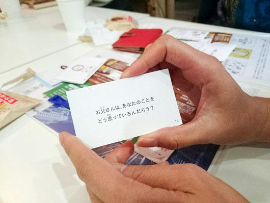 こういうカードを使って「お題」に基づいて 全員に話をしていただきます。