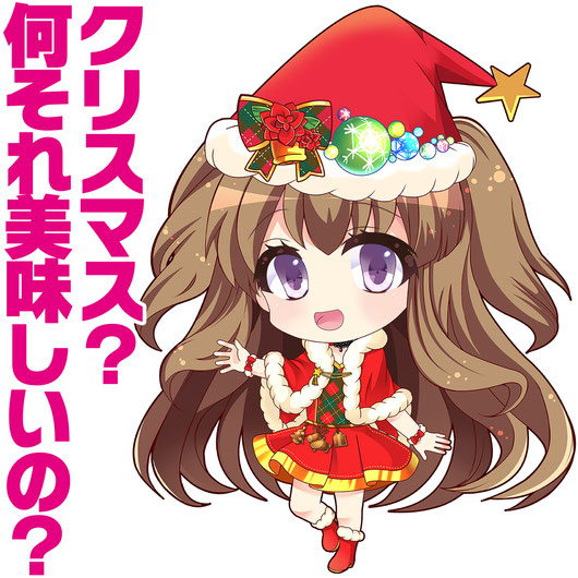 本丸ちゃんクリスマス仕様