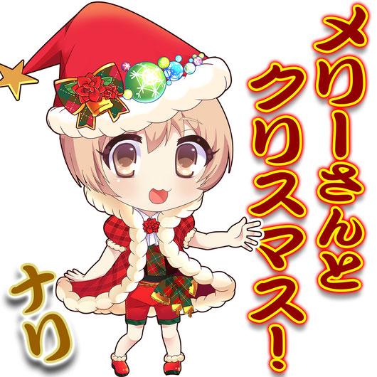 三の丸ちゃんクリスマス仕様