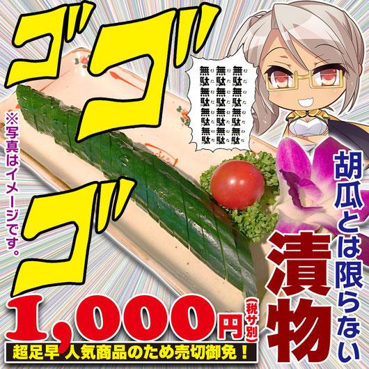 漬物☆1,000円