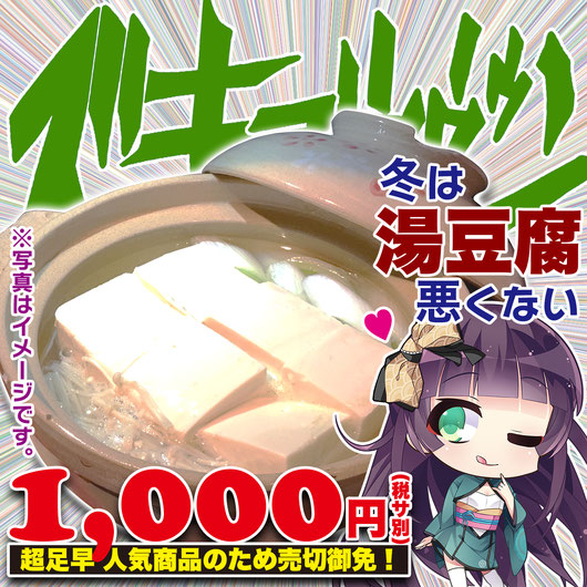 湯豆腐☆1,000円