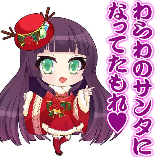 天守ちゃんクリスマス仕様