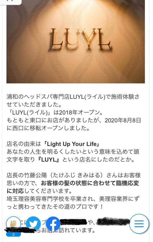 埼玉県/さいたま市ヘッドスパ専門店ライルが浦和のポータルサイトで配信した事実とは異なる記事