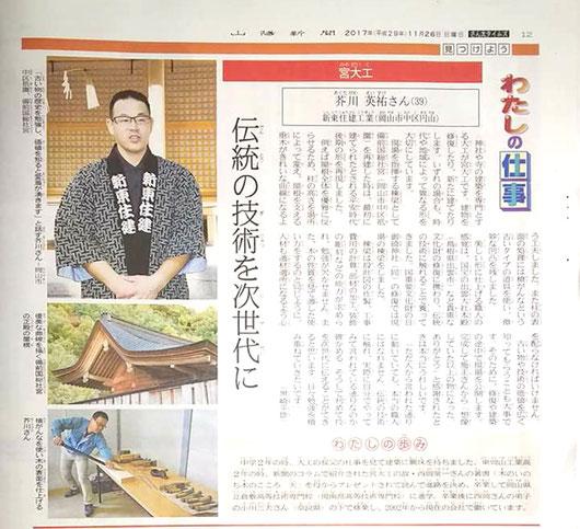 備前国総社宮を建築する芥川さんの記事