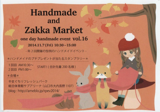 Handmade and Zakka Market vol.16