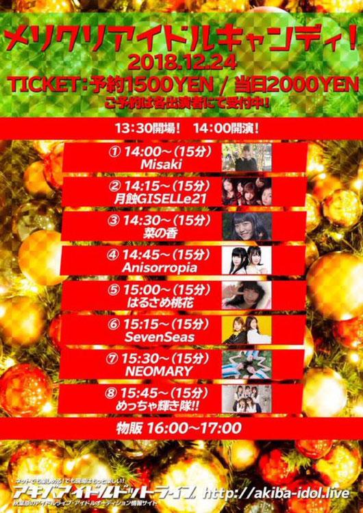 2018年12月24日(月)秋葉原キャンディボックス