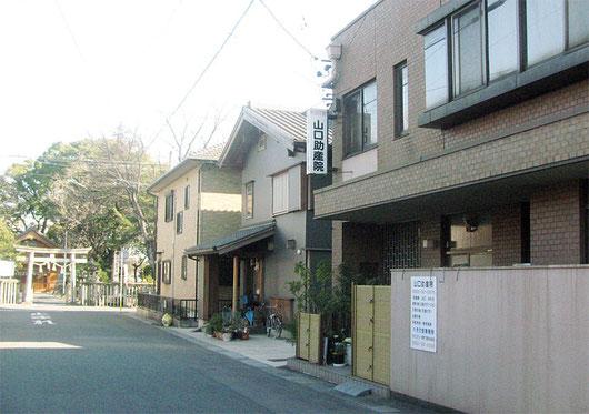 山口助産院の外観/奥に見えるのが愛宕神社