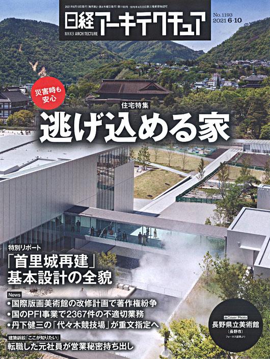 日経アーキテクチャー 記事として掲載 2021 6月