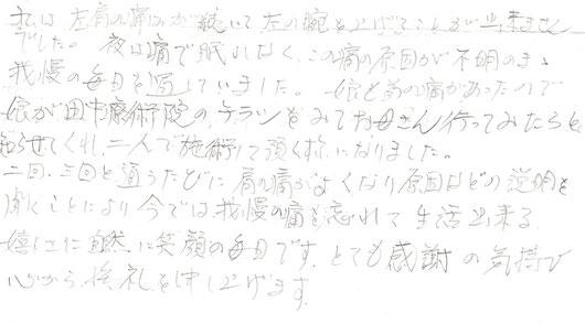 田中療術院 倉吉市北栄町の整体 五十肩、四十肩