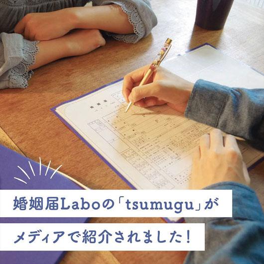 婚姻届Laboのデザイン婚姻届tsumuguがメディアで紹介されました!