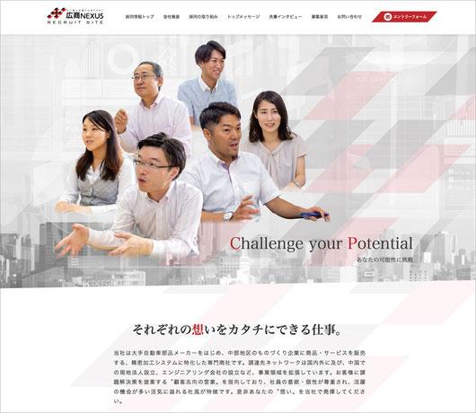 ホームページ 採用情報サイト