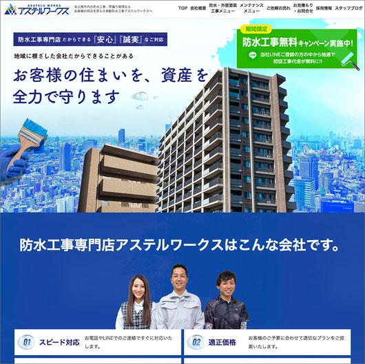 防水工事専門店ホームページ