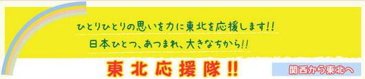 東北応援隊ロゴ