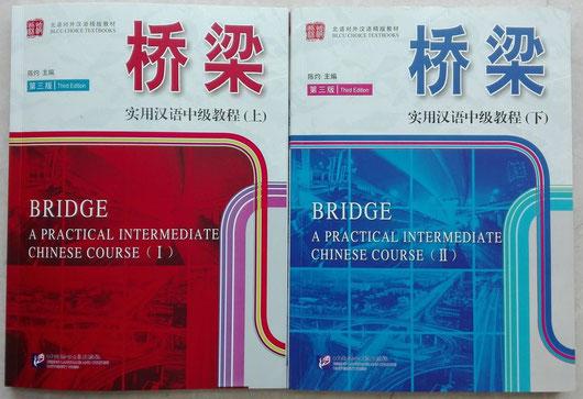 中国大連北京上海留学 共通教科書 桥梁