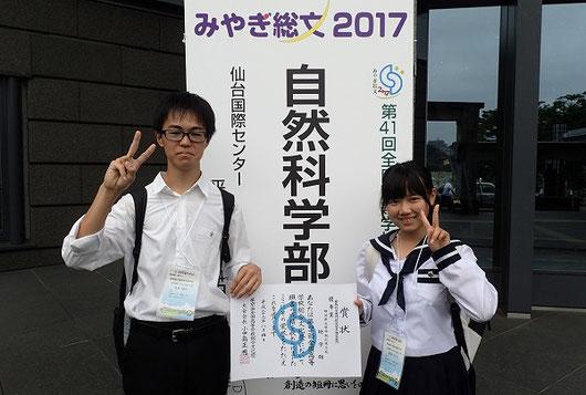 左から 太田諭志くん、斎須けいらさん(2年)