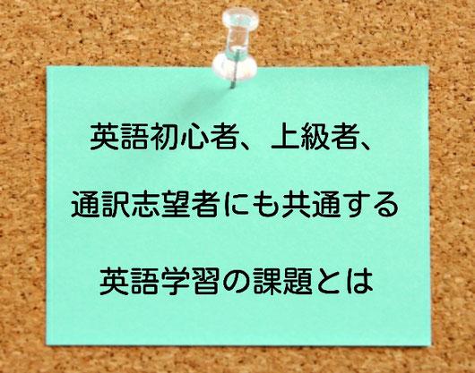 英語 勉強法 同時通訳 山下えりか