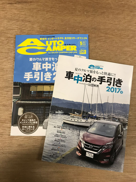 OSPトランポキットで製作するキャンピングカー、トランポで楽しい車中泊を!