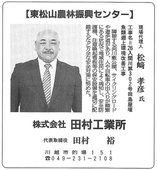 松﨑孝彦 優秀現場代理人表彰