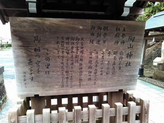 陶山神社御由緒の写真
