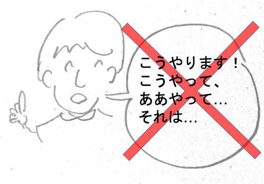 イラスト作成 八木先生