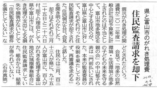 2013.4.6 北陸中日新聞